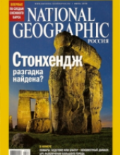 "Журнал ""National Geographic Russia"""